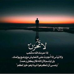 Quotations, Qoutes, Life Quotes, Arabic Quotes With Translation, Religion, Self Motivation, Islamic Pictures, Islam Quran, Fun To Be One