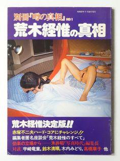 荒木経惟の真相『噂の真相』別冊