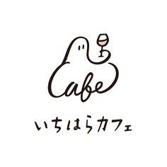 千葉市原のカフェダイニングのロゴデザイン - アルニコデザイン