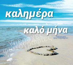 Good Afternoon, Good Morning, Anastasia, Beach, Water, Outdoor, Buen Dia, Gripe Water, Outdoors