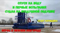 Как устроено судно на воздушной подушке (СВП). Первый спуск на воду и ис...