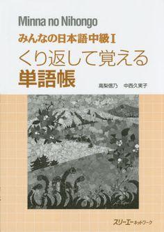 Minna no Nihongo Chukyu I Kurikaeshite Oboeru Tangocho (Vocabulary Workbook)