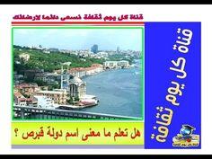 قبرص هل تعلم ما معنى اسم دولة قبرص ؟ ثقافة عامة