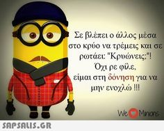 "Find and save images from the ""diafora"" collection by joannaavg (joannaavg) on We Heart It, your everyday app to get lost in what you love. Funny Greek Quotes, Funny Picture Quotes, Funny Photos, Minion Jokes, Minions Quotes, Tell Me Something Funny, Very Funny Images, Funny Texts, Funny Jokes"