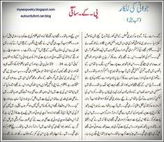 Urdu Stories, Hot Stories, Romantic Short Stories, Novels To Read, Urdu Novels, Free Pdf Books, Fonts, Blog, Ss