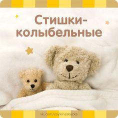 Funny Poems, Kids Poems, Kids Corner, Baby Time, Kids Education, Pregnancy, Baby Boy, Teddy Bear, Reading