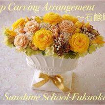 ソープカービングアレンジSoap carving#Soap flower