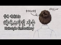[ENG/KOR]쉽게 배우는 프랑스자수 똥머리 헤어스타일 Hairstyle Embroidery Bun hairstyle 7-1 - YouTube Abstract Embroidery, Flower Embroidery Designs, Creative Embroidery, Embroidery Art, Embroidery Stitches, Hand Embroidery Videos, Hand Embroidery Patterns, Singer Facilita, Sewing Stitches