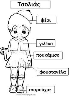 Spring Activities, Activities For Kids, Learn Greek, Greek Language, Second Language, Classroom Jobs, School Grades, Language Lessons, School Lessons