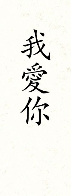918 Best Chinese Quotes Images On Pinterest In 2018 Chinese Quotes