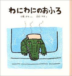 わにわにのおふろ (幼児絵本シリーズ) 小風 さち http://www.amazon.co.jp/dp/4834019705/ref=cm_sw_r_pi_dp_nwxqub021DXM1