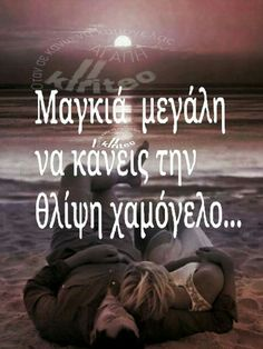 Greek Quotes, Looking Back, Picture Quotes, Motivational Quotes, Thoughts, Words, Instagram Posts, Movie Posters, Pictures