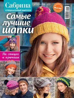 Журнал по вязанию Сабрина. Спецвыпуск №11/2015 на Verena.ru