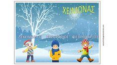 Ρουτίνες Νηπιαγωγείου: Πίνακες αναφοράς για τις μέρες, τις εποχές και τους μήνες. Kindergarten, Family Guy, Activities, Education, Blog, Kids, Fictional Characters, Young Children, Boys