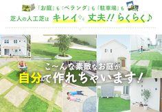 お庭もベランダも駐車場も!芝人の人工芝は、キレイ!丈夫!楽々♪こ~んな素敵なお庭が自分で作れちゃいます! Dog Runs, Gardening, House, Home, Lawn And Garden, Homes, Houses, Horticulture