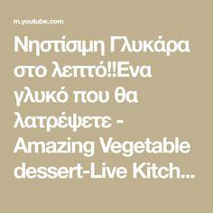 Νηστίσιμη Γλυκάρα στο λεπτό!!Ενα γλυκό που θα λατρέψετε - Amazing Vegetable dessert-Live Kitchen - YouTube Fun Cooking, Cooking Recipes, Greek Sweets, Cheesecake, Food And Drink, Vegan, Vegetables, Desserts, Youtube
