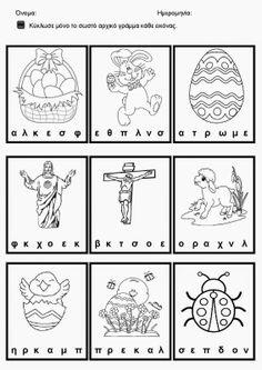 Ελένη Μαμανού: Φύλλα εργασίας για το Πάσχα Easter Crafts For Kids, Easter Ideas, Happy Easter, Easter Eggs, Kindergarten, Activities, Blog, Learn Greek, Education