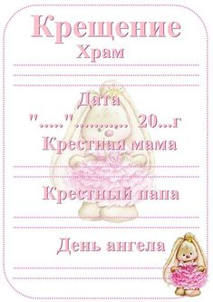 Фотография Childrens Shop, Baby Album, Baby Scrapbook, Little Star, Kid Spaces, Kids And Parenting, Digital Scrapbooking, Diy And Crafts, Projects To Try
