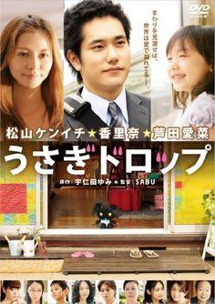 うさぎドロップ [DVD] ハピネット ピーエム http://www.amazon.co.jp/dp/B005WQWPRI/ref=cm_sw_r_pi_dp_2Lpcwb13MKWM1