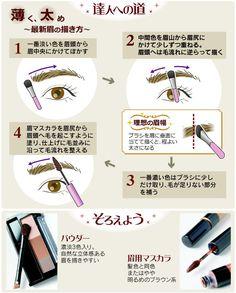 手入れしすぎはNG 理想の眉に近づけるコツ|WOMAN SMART|NIKKEI STYLE 眉頭にかけては色を段々薄めに、毛がまばらなところは濃いパウダーで毛を植えるように少しずつ補う。最後に髪色よりやや明るめの眉マスカラで毛並みを整える。