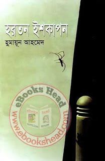 Hartan Ishkapon (Misir Ali - 15) is a popular Bengali novel by Humayun Ahmed. The book is the book of Misir Ali Series.