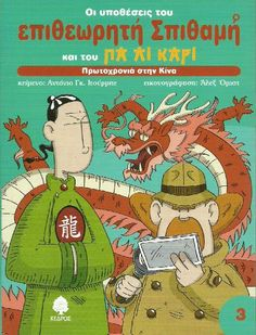 Buy INSPECTOR CITO: Año nuevo en China by Antonio González Iturbe and Read this Book on Kobo's Free Apps. Discover Kobo's Vast Collection of Ebooks and Audiobooks Today - Over 4 Million Titles! Tapas, Detective, China, Free Apps, Audiobooks, Ebooks, This Book, Reading, Tortilla