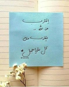 💙💙💙 Arabic Love Quotes, Arabic Words, Islamic Quotes, Graduation Picture Poses, Graduation Pictures, Cute Wallpaper Backgrounds, Cute Wallpapers, Coran Quotes, Drawing Quotes