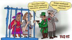 www.eltuz.com нашрида эълон қилинган карикатура
