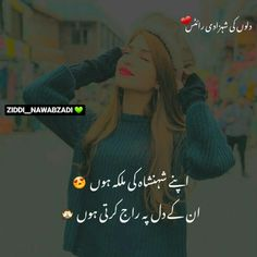 Love Quotes Poetry, Qoutes About Love, Love Poetry Urdu, Urdu Thoughts, Funny Thoughts, Urdu Funny Quotes, Love Romantic Poetry, Urdu Love Words, Attitude Shayari