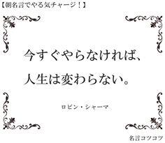 今すぐやらなければ、 人生は変わらない。 ロビン・シャーマ Powerful Quotes, Wise Quotes, Powerful Words, Famous Quotes, Words Quotes, Sayings, Japanese Quotes, Proverbs Quotes, Special Words