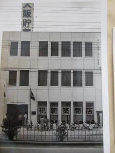 その昔の東支店。最初は内環状沿い、以前の東支店よりずっと北に位置していました。