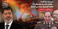 سيف الدين عبد الفتاح يكتب: مسرحية لعبة الشعب: مشهد القوى المدنية والعسكر (4)
