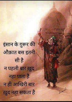 55 Ideas poetry quotes hindi motivation for 2019 Chankya Quotes Hindi, Hindi Words, Sufi Quotes, Karma Quotes, Poetry Quotes, Punjabi Quotes, Holy Quotes, Ego Quotes, Poetry Hindi