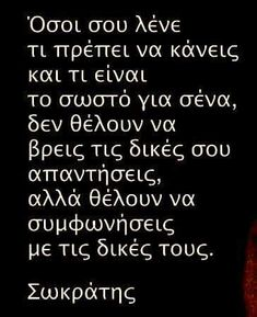 Ποδο σωστο! Religion Quotes, Wisdom Quotes, Life Quotes, Text Quotes, Book Quotes, Stealing Quotes, Explanation Quotes, Meaningful Quotes, Inspirational Quotes