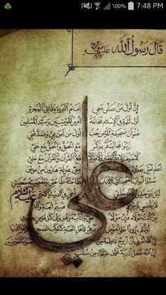 علي اول علي آخر Arabic Calligraphy Art, Arabic Art, Black And White Art Drawing, Virgo Tattoo Designs, Hazrat Ali Sayings, Imam Hussain Wallpapers, Hazrat Imam Hussain, Religious Photos, Islamic Paintings