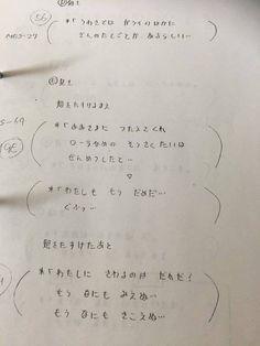 堀井雄二、はじめてドラゴンクエストを作ったときの資料を公開。