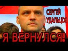 УДАЛЬЦОВ на СВОБОДЕ!!! НАВАЛЬНЫЙ ОТДЫХАЕТ! - YouTube