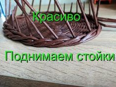 Handmade Headbands, Handmade Crafts, Handmade Rugs, Easter Egg Basket, Recycled Magazines, Latch Hook Rugs, Paper Basket, Handmade Journals, Rug Hooking