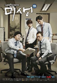 "Korea Drama... Who's employee must watch it ""Misaeng"""