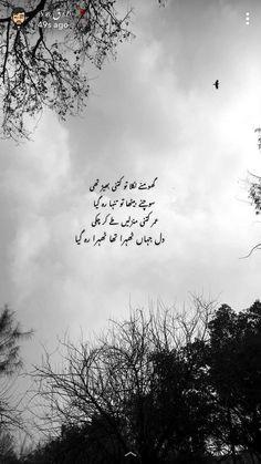 Images hi images shayari : Love status shayari image . Inspirational Quotes In Urdu, Poetry Quotes In Urdu, Best Urdu Poetry Images, Sufi Quotes, Love Poetry Urdu, Urdu Quotes, Qoutes, Quotations, Soul Poetry