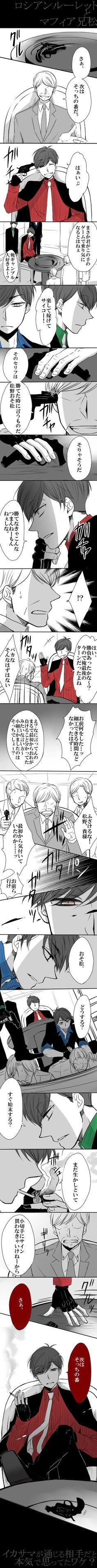 If only I understood what they were saying. Manga Boy, Manga Anime, Anime Art, Sakura Haruno, Osomatsu San Doujinshi, Reborn Katekyo Hitman, Ichimatsu, Howls Moving Castle, Narusasu