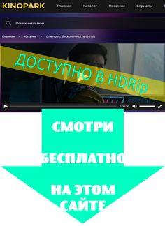стартрек бесконечность галерея краснодар Фильм доступен к просмотру на сайте http://kinopark3.tumblr.com