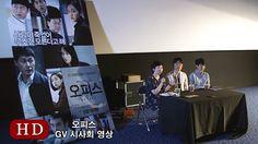 오피스 (Office, 2015) GV 시사회 영상 (GV Premiere Video)