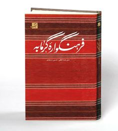 Masoud Nejabati || غرفه نشر آبان نمایشگاه کتاب || چاپ سیلک روی لنگ ||