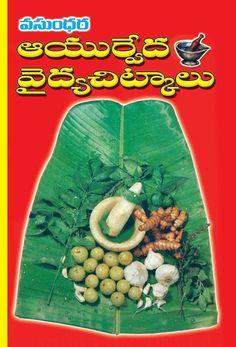 ఆయుర్వేద వైద్య చిట్కాలు | Ayurveda Vaidhya Chitkalu Birbal Stories, Ayurveda Books, Hindu Mantras, Book Categories, Popular Books, Health Remedies, Telugu, Free Books, Books Online