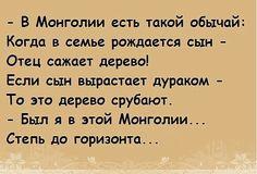 Монголия...