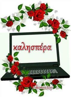 Good Morning, Love Messages, Bebe, Buen Dia, Bonjour, Good Morning Wishes