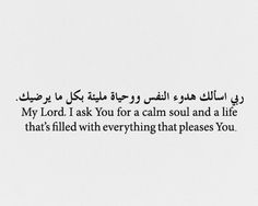 My Lord, I ask You for a calm soul and a life that's filled with everything that pleases You. ❤️️ Ameen