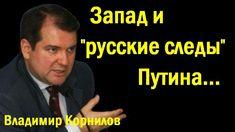 "Влaдимиp Кopнилoв - Зaпaд и ""pуccкиe cлeды"" Пyтинa... (политика) 07.03.1..."