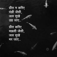Hindi Motivational Quotes, Inspirational Quotes in Hindi - Brain Hack Quotes Hindi Quotes Images, Inspirational Quotes In Hindi, Motivational Picture Quotes, Positive Quotes, True Feelings Quotes, Good Thoughts Quotes, Reality Quotes, Hurt Feelings, Better Life Quotes